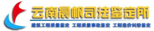 云南建筑工程司法鉴定